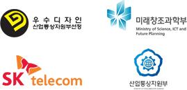 산업통상자원부선정 우수디자인, 미래창조과학부, SK Telecom, 산업통상자원부